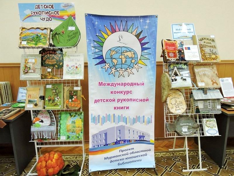 Положение о конкурсе детских рукописных книгах