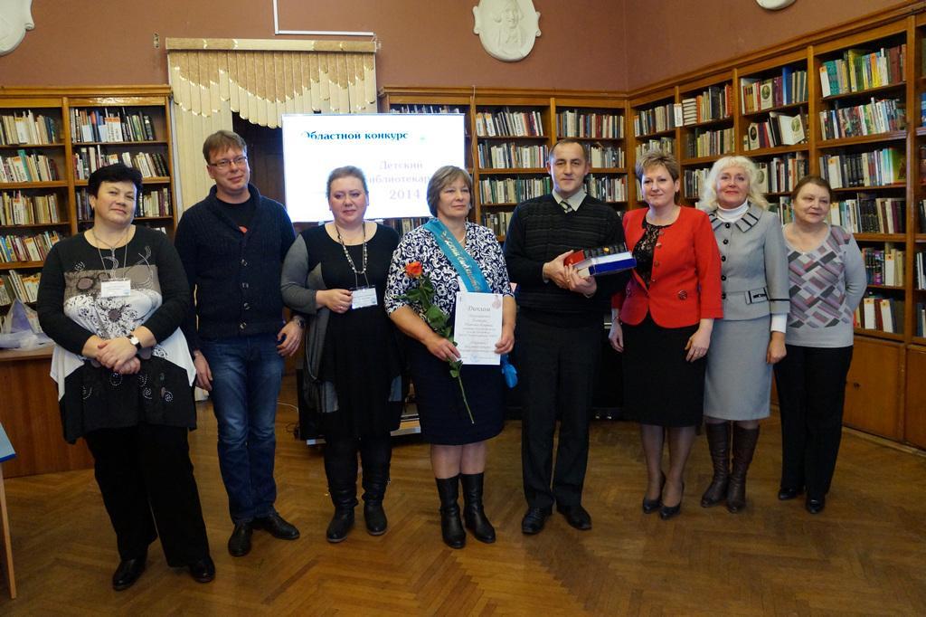 Областной конкурс библиотекарь года