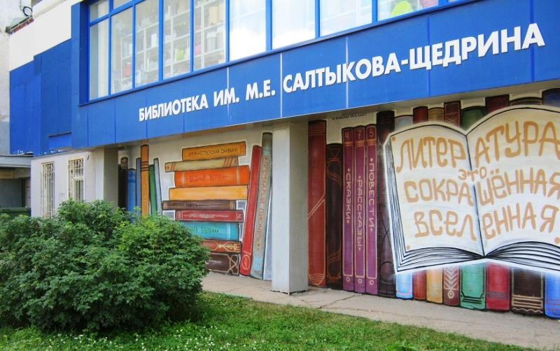 Фасады кировских библиотек раскрасили художники граффити вят.