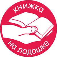 http://www.rba.ru/netcat_files/275/314/knizhka_na_ladoshke.jpg