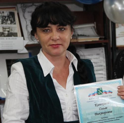 Каткова Ольга Викторовна