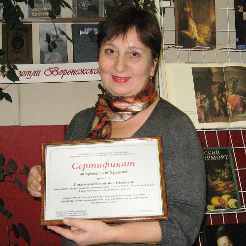 Соколова Валентина Ивановна