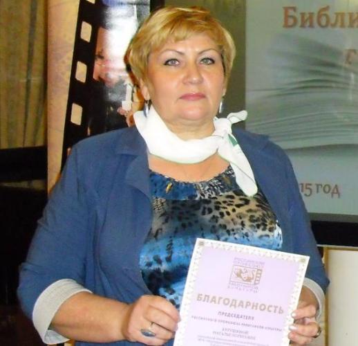 Курушина Наталья Борисовна